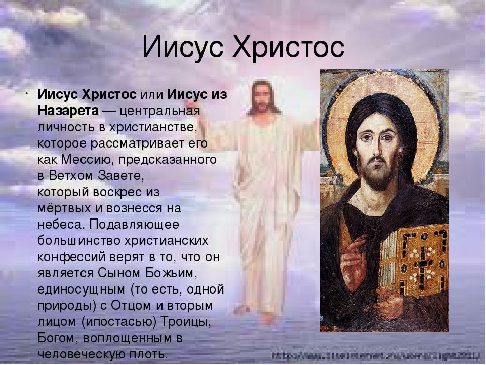 Иисус Христос Иисус ХристосилиИисус из Назарета— центральная личность вхр...
