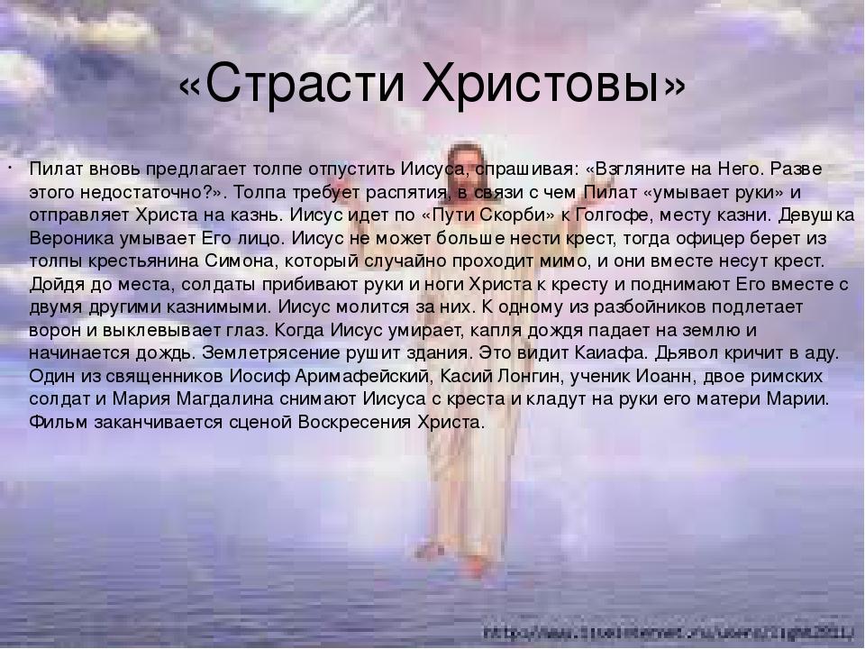 «Страсти Христовы» Пилат вновь предлагает толпе отпустить Иисуса, спрашивая:...