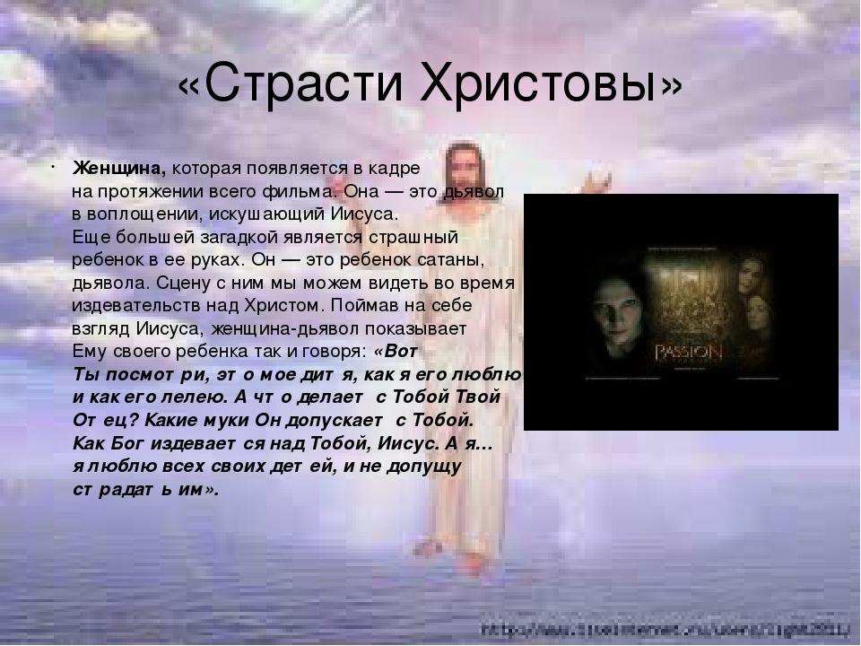 «Страсти Христовы» Женщина, которая появляется вкадре напротяжении всего фи...