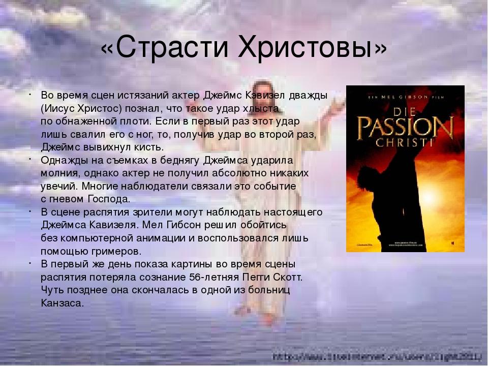 «Страсти Христовы» Во время сцен истязаний актер Джеймс Кэвизел дважды (Иисус...