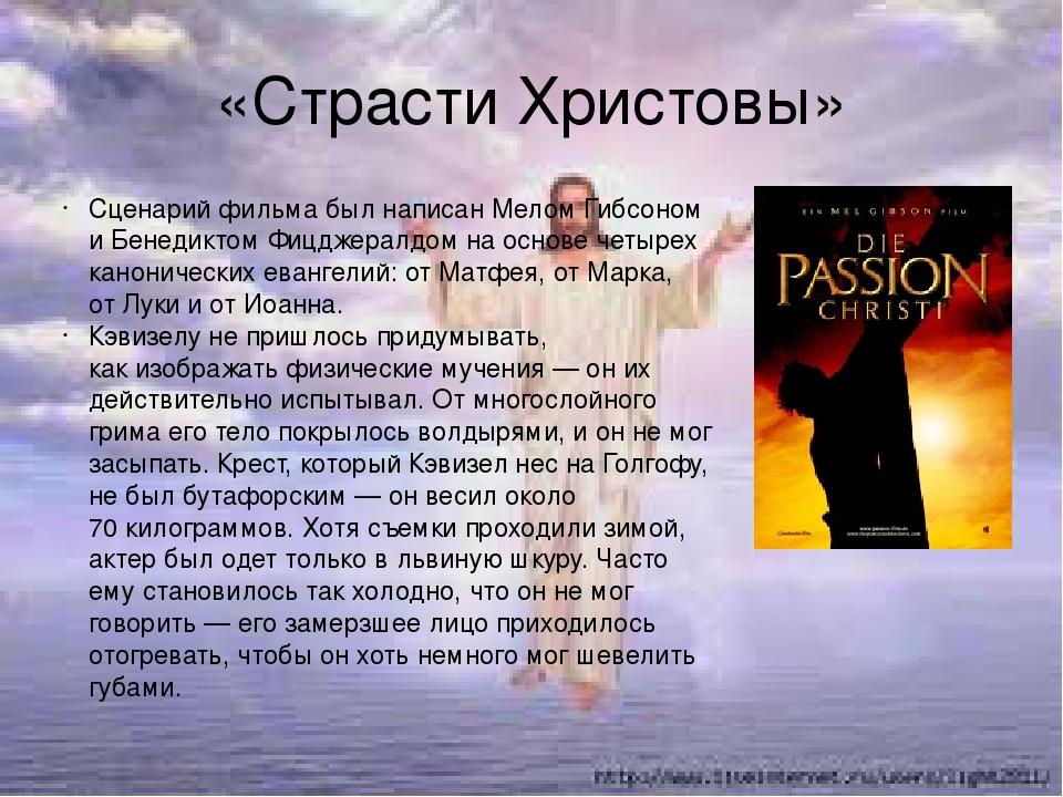 «Страсти Христовы» Сценарий фильма былнаписан Мелом Гибсоном иБенедиктом Фи...