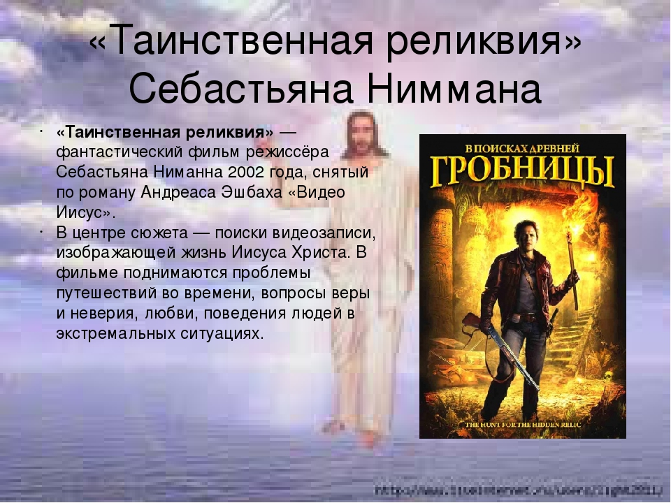 «Таинственная реликвия» Себастьяна Ниммана «Таинственная реликвия» — фантасти...