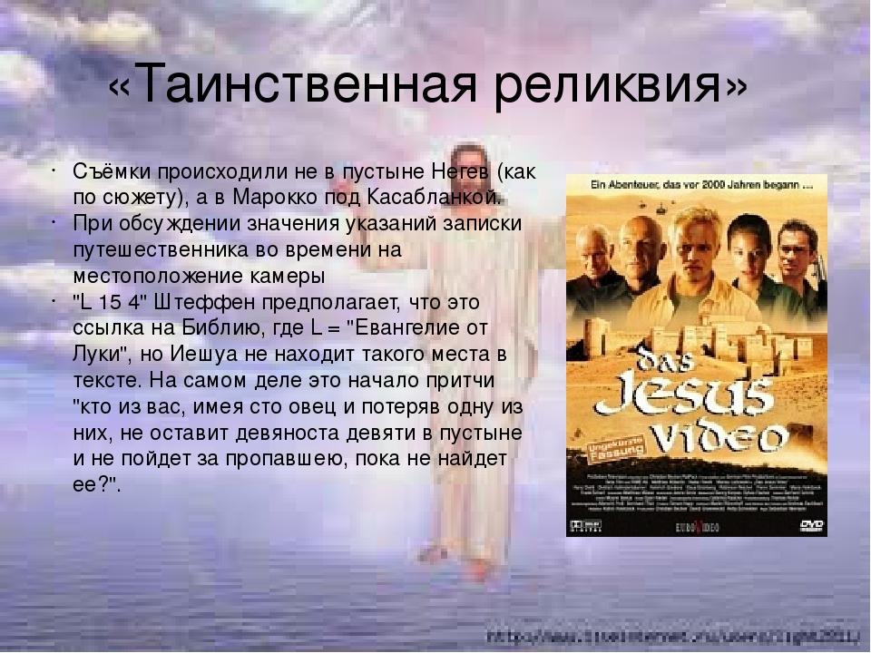 «Таинственная реликвия» Съёмки происходили не в пустыне Негев (как по сюжету)...