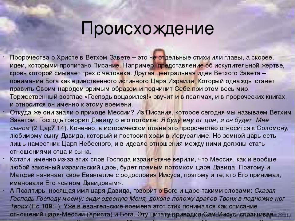 Происхождение Пророчества о Христе в Ветхом Завете – это не отдельные стихи и...