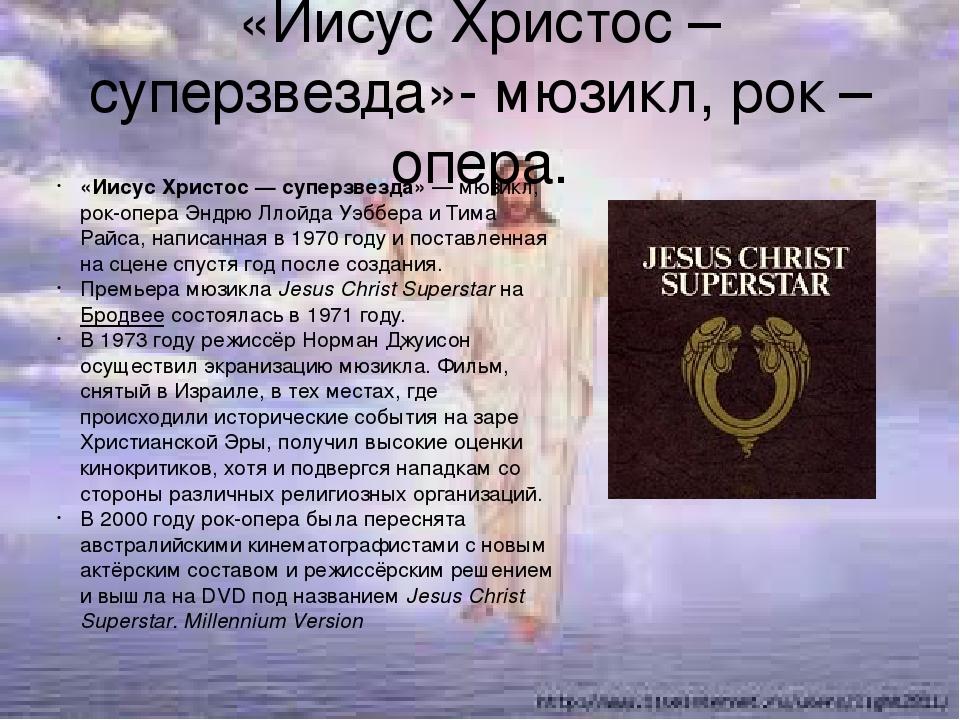 «Иисус Христос – суперзвезда»- мюзикл, рок – опера. «Иису́с Христо́с— суперз...
