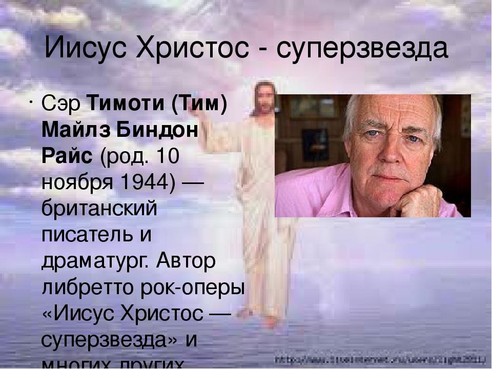 Иисус Христос - суперзвезда Сэр Ти́моти (Тим) Майлз Би́ндон Райс (род. 10 ноя...