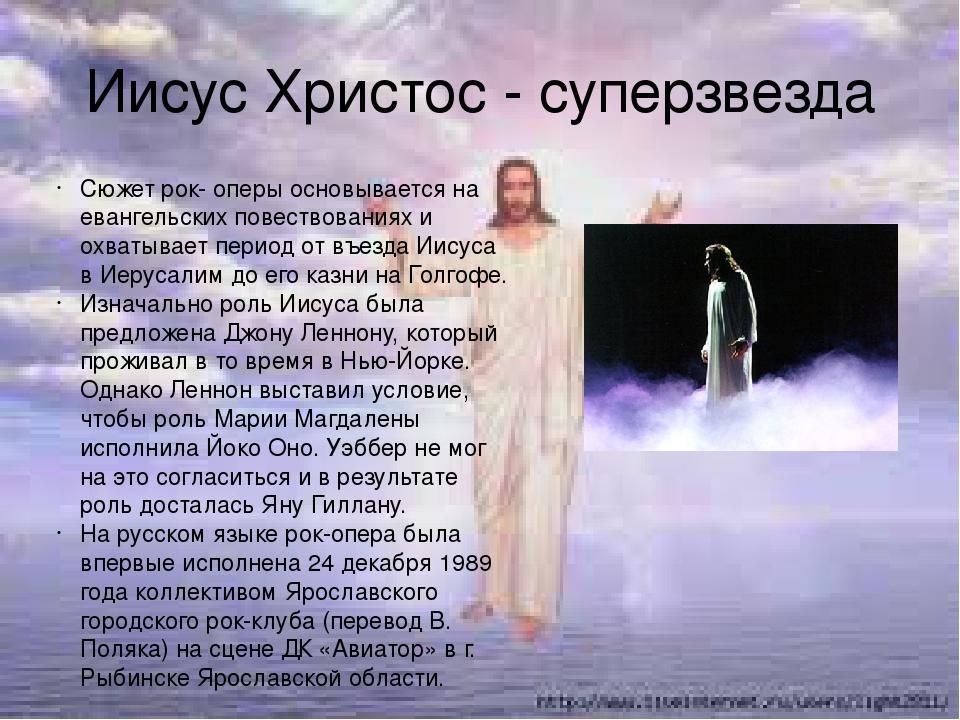 Иисус Христос - суперзвезда Сюжет рок- оперы основывается на евангельских пов...