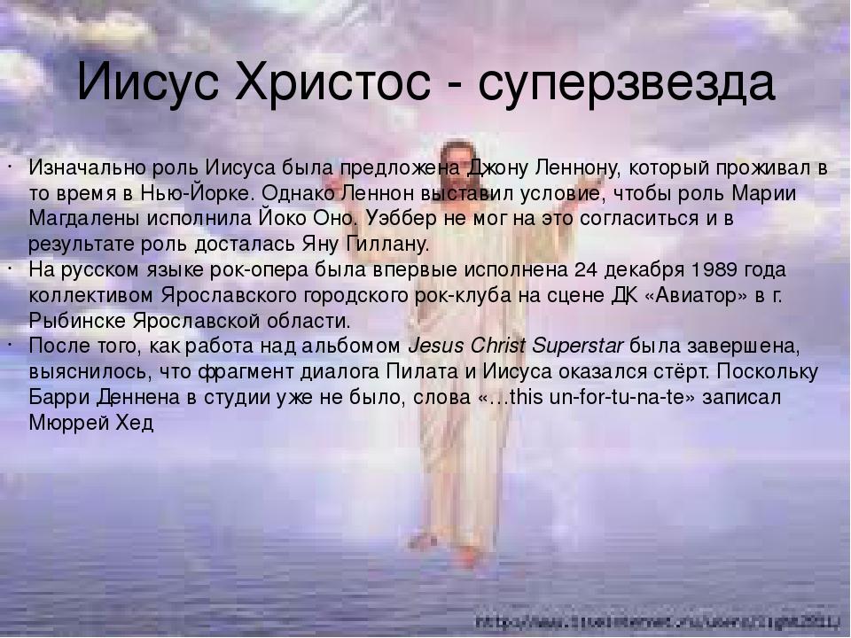 Иисус Христос - суперзвезда Изначально роль Иисуса была предложенаДжону Ленн...