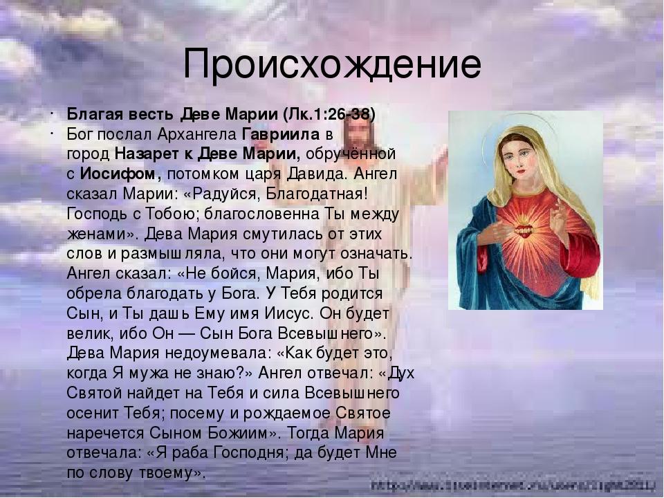 Происхождение Благая весть Деве Марии (Лк.1:26-38) Бог послал АрхангелаГаври...