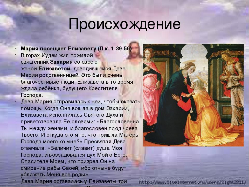 Происхождение Мария посещает Елизавету (Л к. 1:39-56) В горах Иудеи жил пожил...