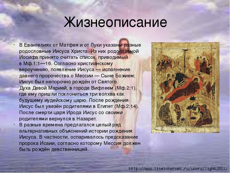 Жизнеописание В Евангелияхот Матфеяиот Лукиуказаны разные родословные Иис...
