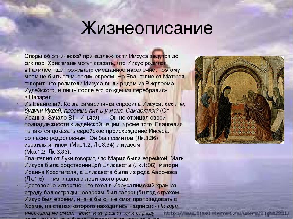 Жизнеописание Споры об этнической принадлежности Иисуса ведутся до сих пор. Х...