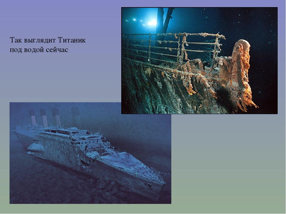 ещё картинка как выглядит титаник под водой насколько