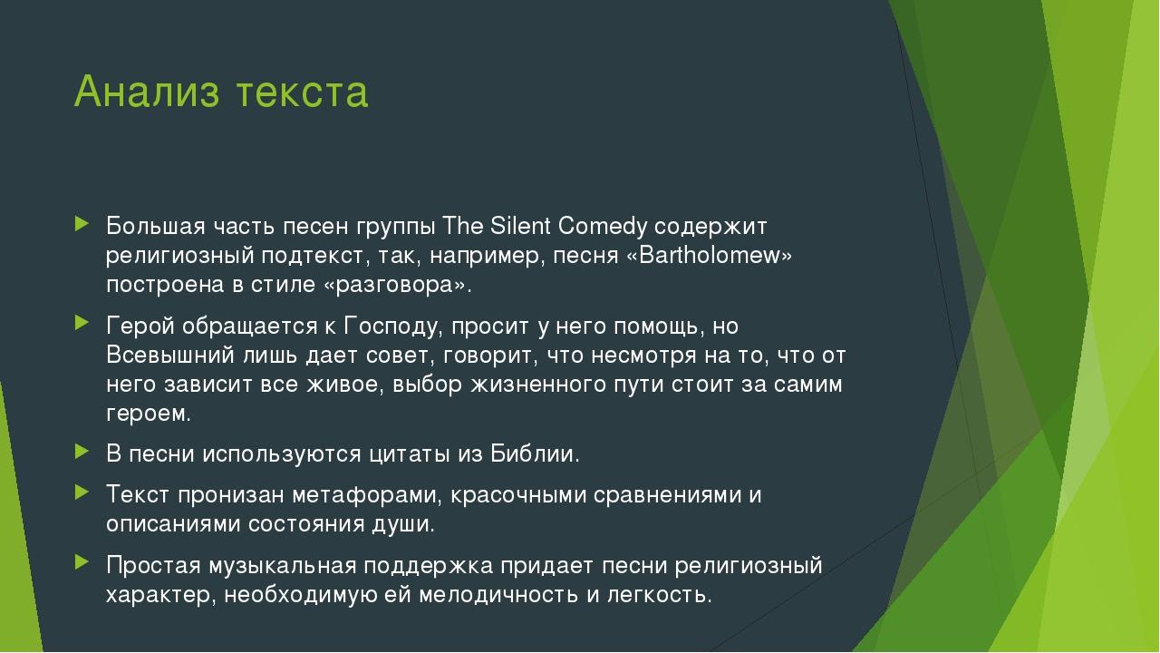 Анализ текста Большая часть песен группы The Silent Comedy содержит религиозн...