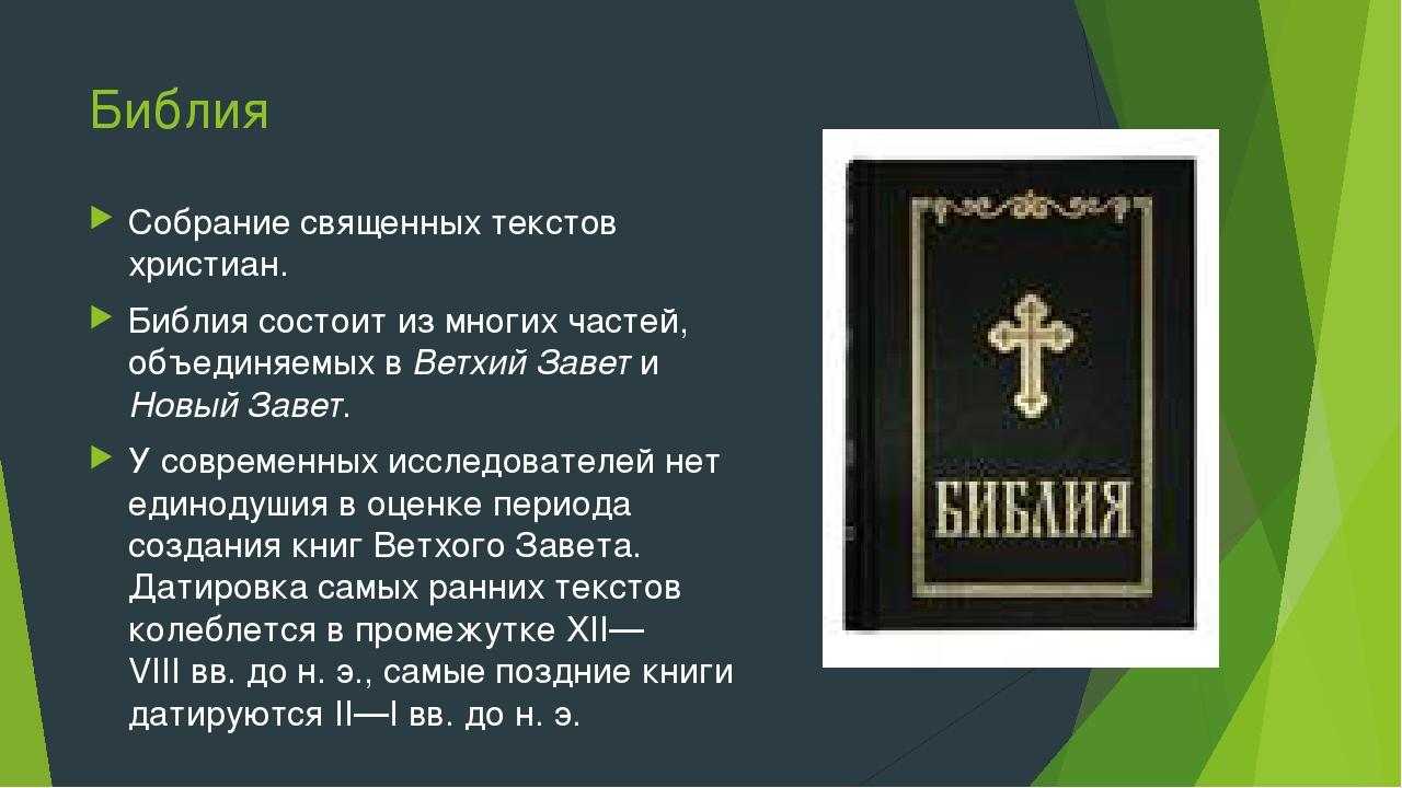 Библия Собрание священных текстов христиан. Библия состоит из многих частей,...