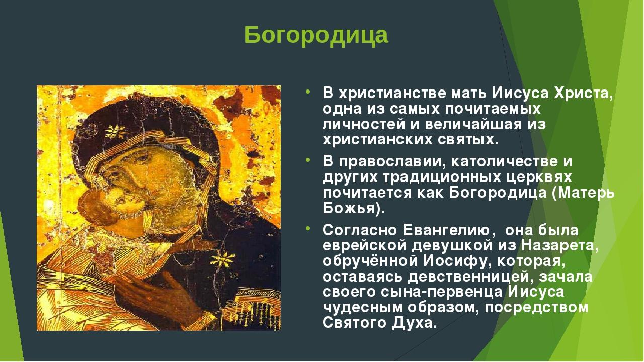 В христианстве мать Иисуса Христа, одна из самых почитаемых личностей и велич...