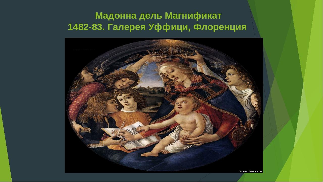Мадонна дель Магнификат 1482-83. Галерея Уффици, Флоренция