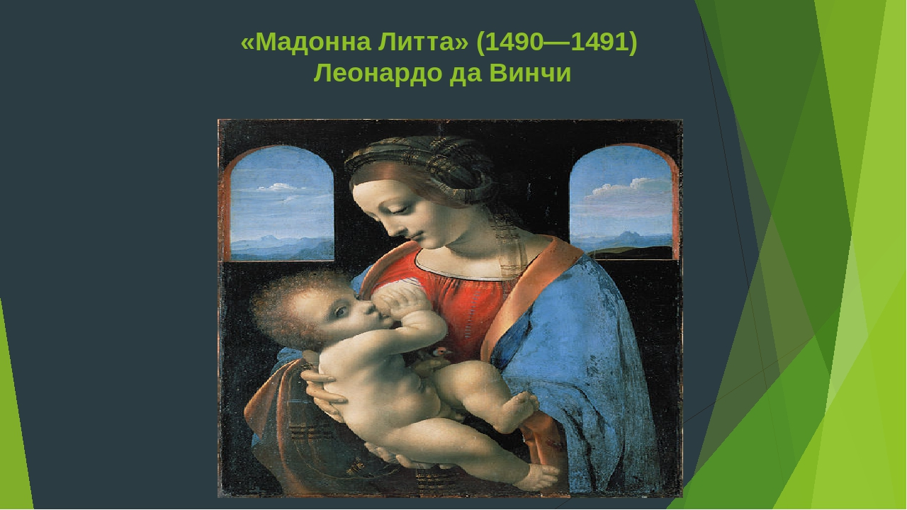 «Мадонна Литта» (1490—1491) Леонардо да Винчи