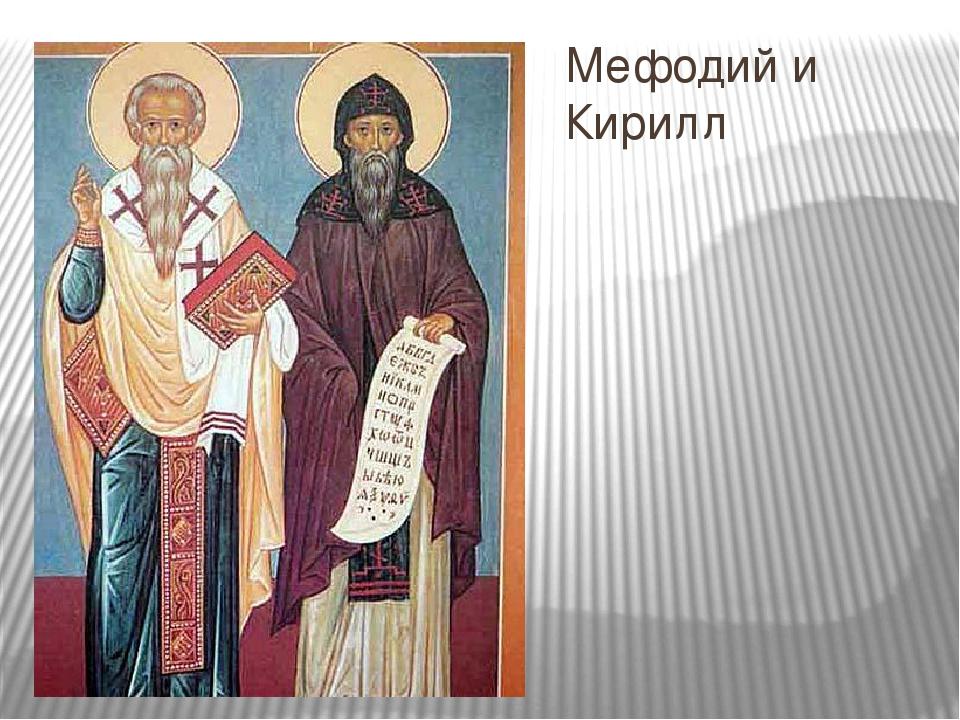 Картинка кирилл и мефодий даруют письменность любителям голосовых сообщений