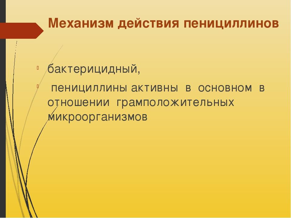Механизм действия пенициллинов бактерицидный, пенициллины активны в основном...