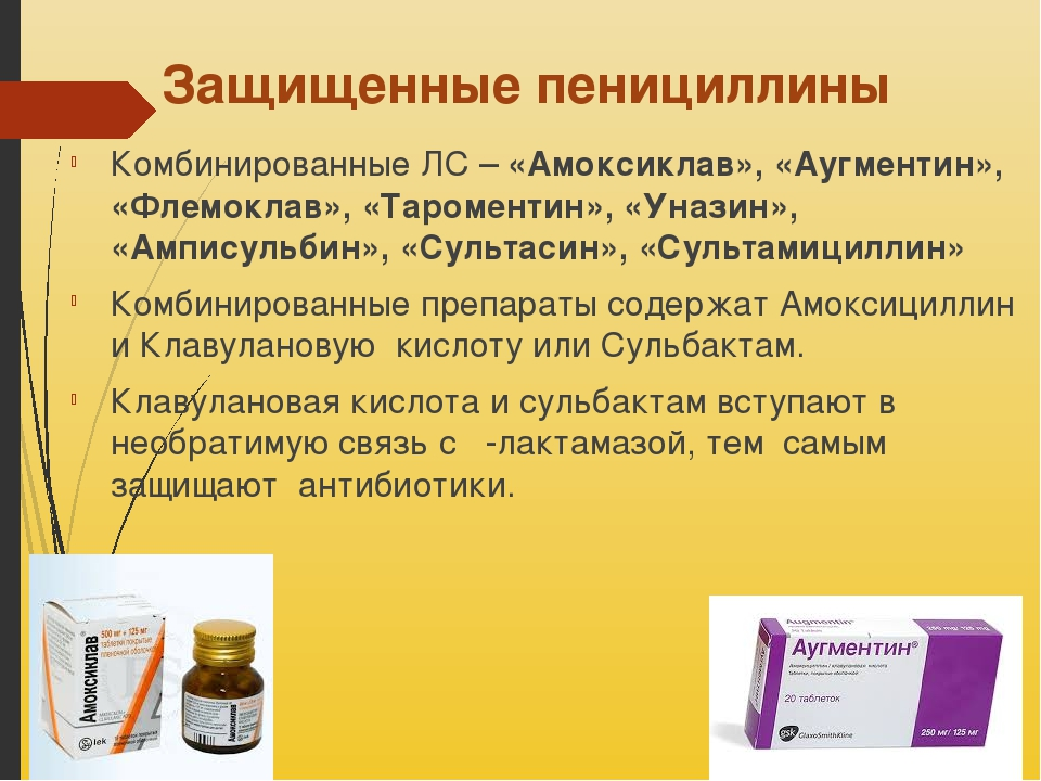Защищенные пенициллины Комбинированные ЛС – «Амоксиклав», «Аугментин», «Флемо...