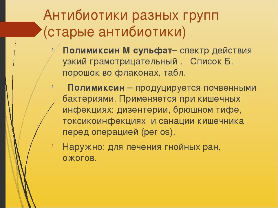 Антибиотики разных групп (старые антибиотики) Полимиксин М сульфат– спектр де...