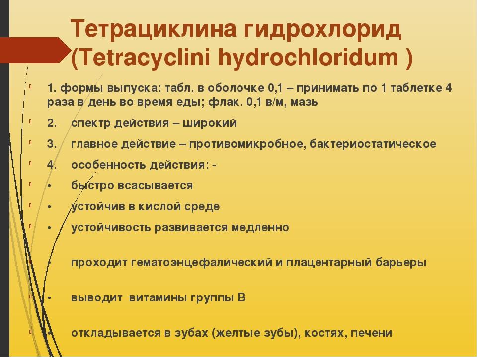 Тетрациклина гидрохлорид (Tetracyclini hydrochloridum ) 1. формы выпуска: таб...