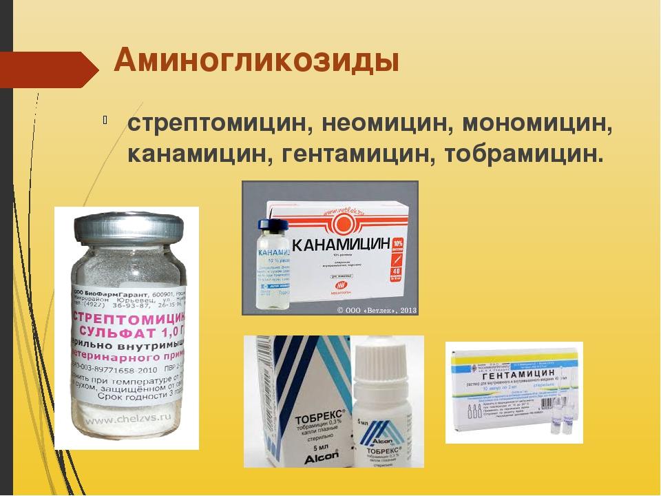 Аминогликозиды стрептомицин, неомицин, мономицин, канамицин, гентамицин, тобр...