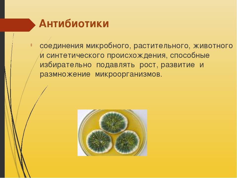 Антибиотики соединения микробного, растительного, животного и синтетического...