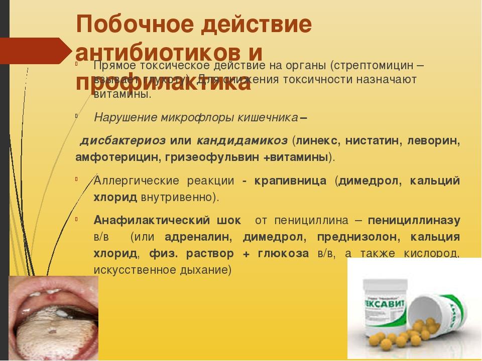 Побочное действие антибиотиков и профилактика Прямое токсическое действие на...
