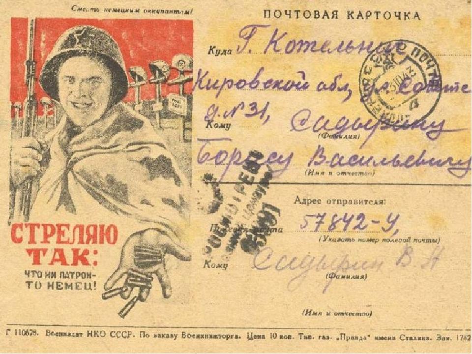 Открытки вов 1941 годы
