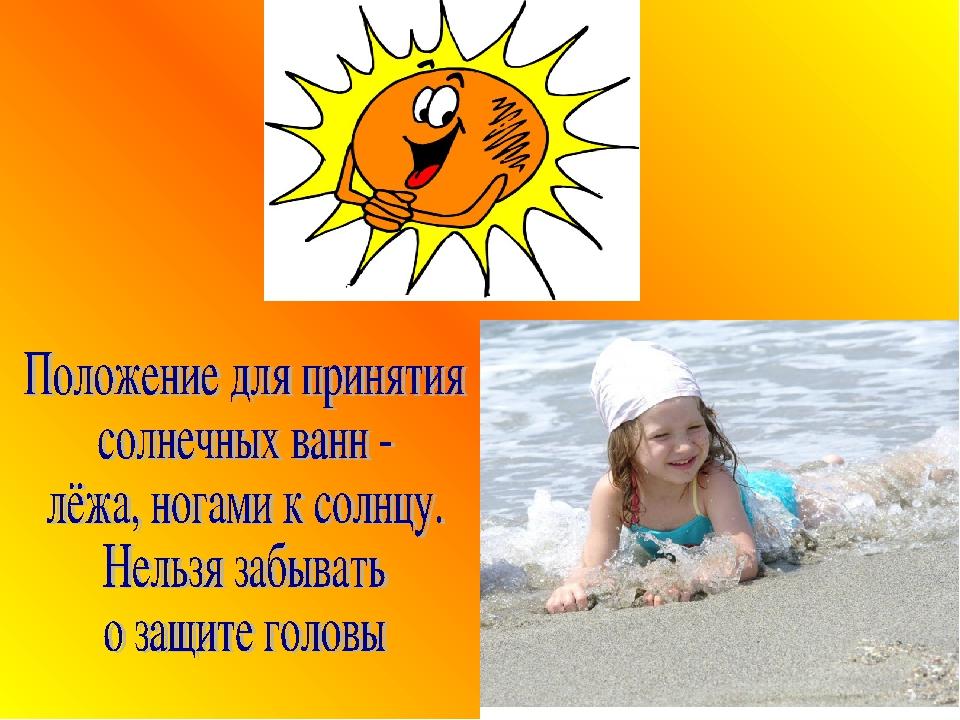 Плакат на тему солнце воздух и вода наши лучшие друзья