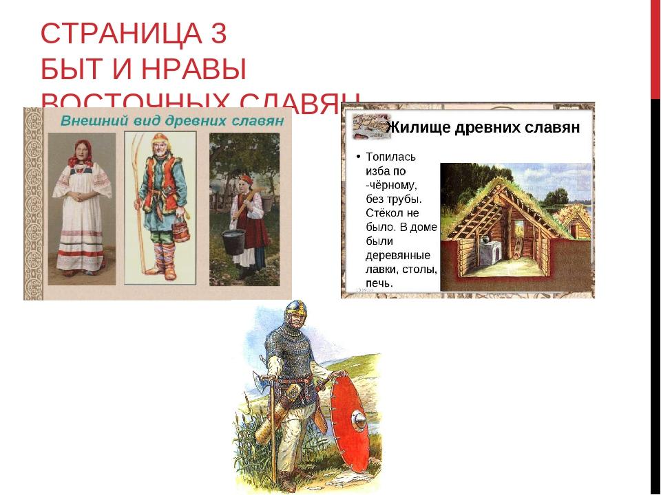картинки древних славян их быт нравы обычаи верования уже сотни