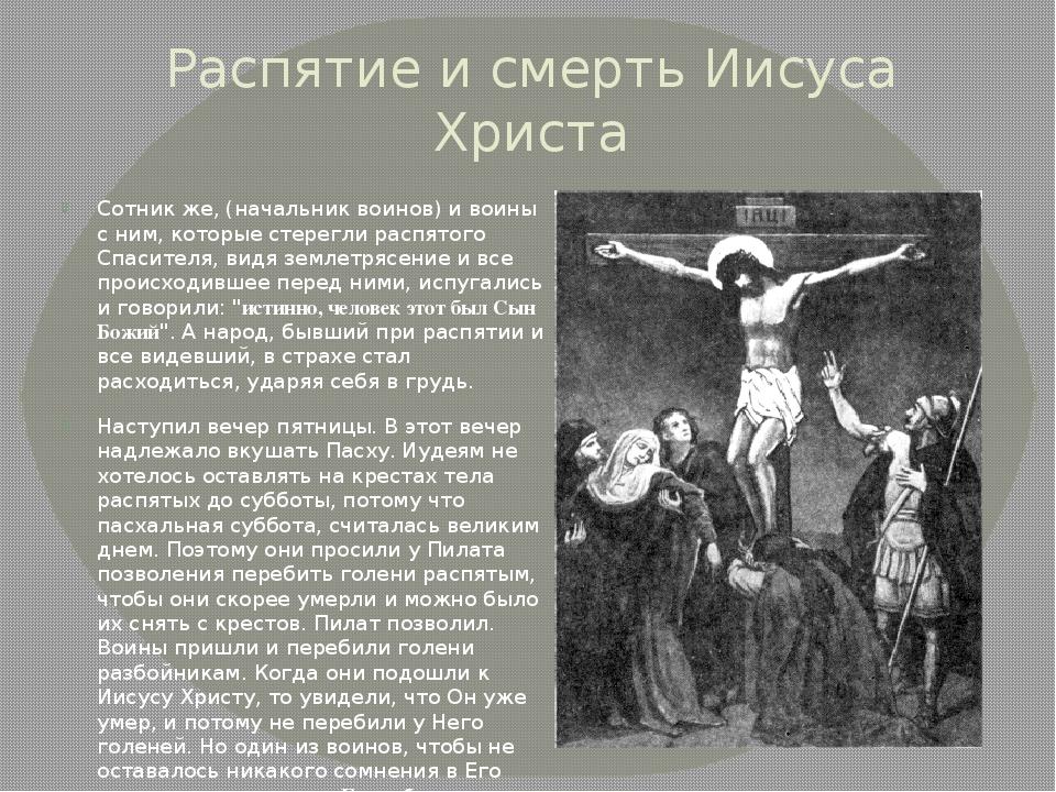 Распятие и смерть Иисуса Христа Сотник же, (начальник воинов) и воины с ним,...