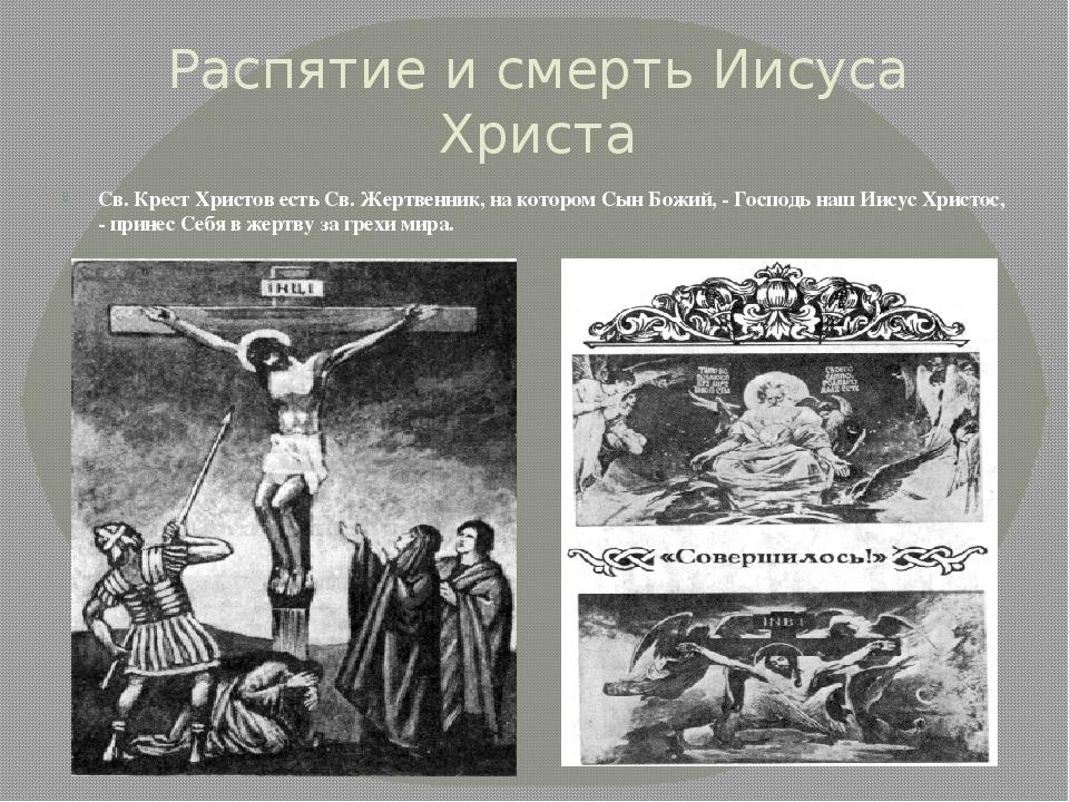 Распятие и смерть Иисуса Христа Св. Крест Христов есть Св. Жертвенник, на кот...