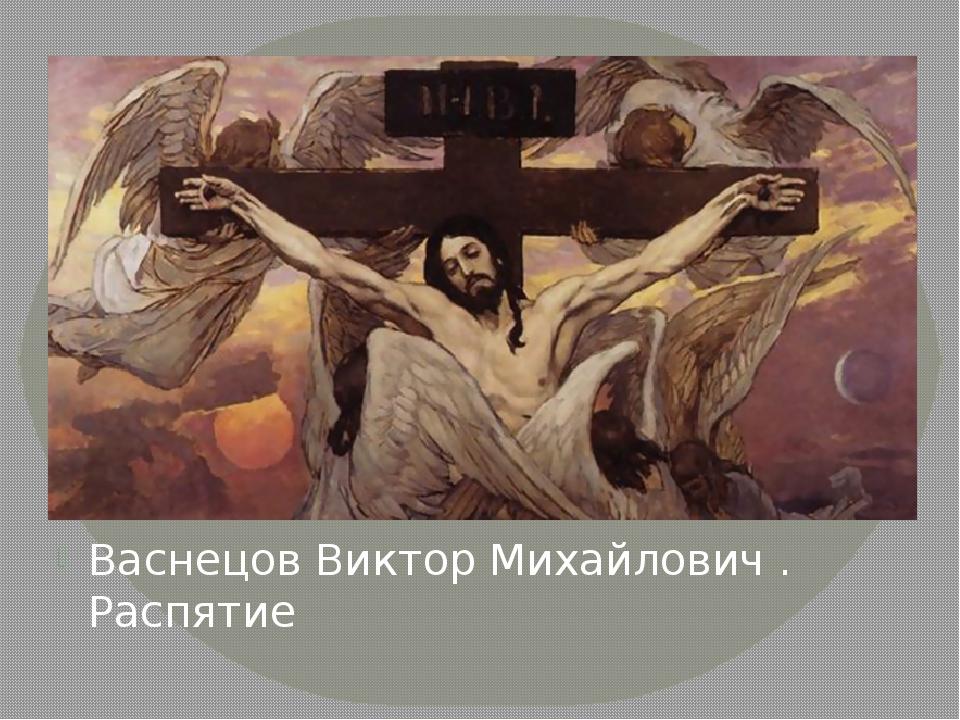 Васнецов Виктор Михайлович . Распятие