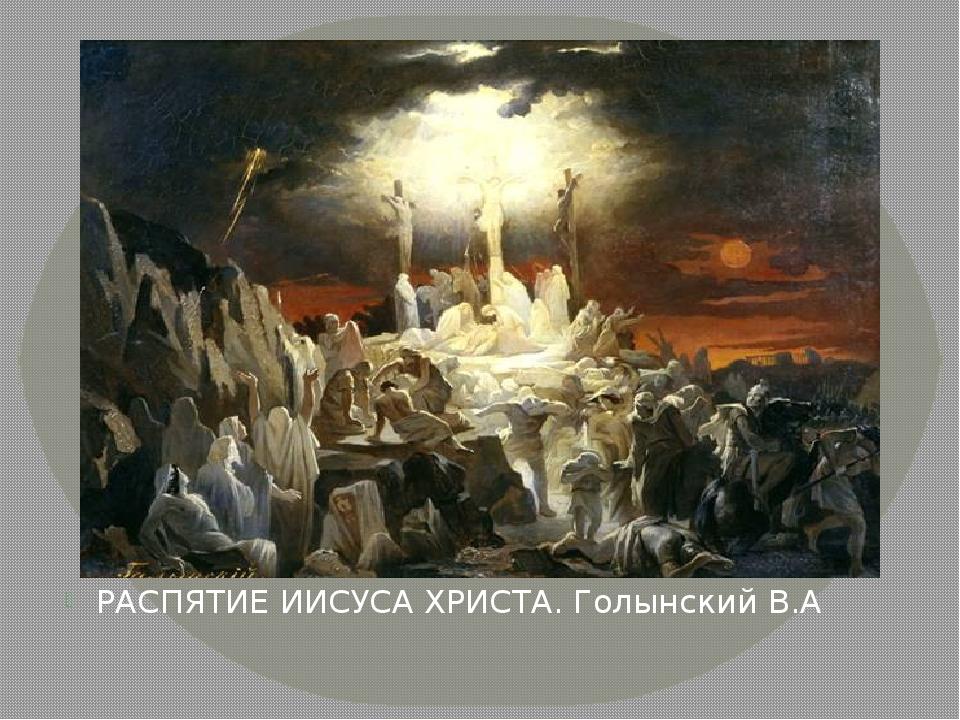 РАСПЯТИЕ ИИСУСА ХРИСТА. Голынский В.А