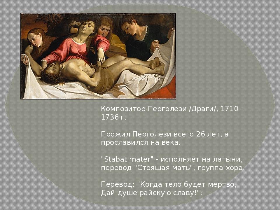 Композитор Перголези /Драги/, 1710 - 1736 г. Прожил Перголези всего 26 лет, а...