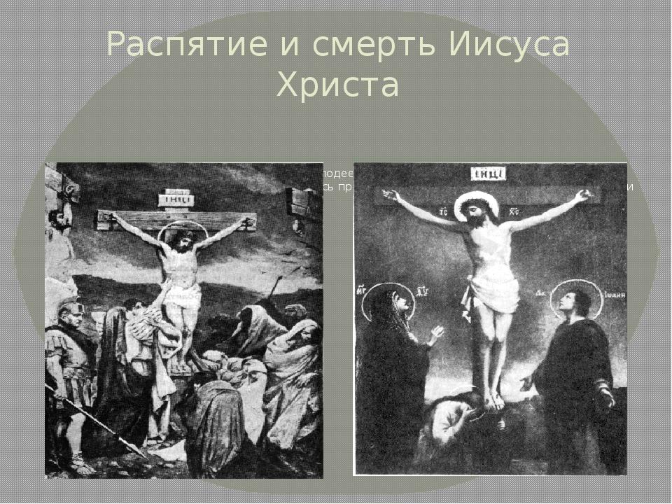 Распятие и смерть Иисуса Христа Рядом с Иисусом Христом распяли двух злодеев...