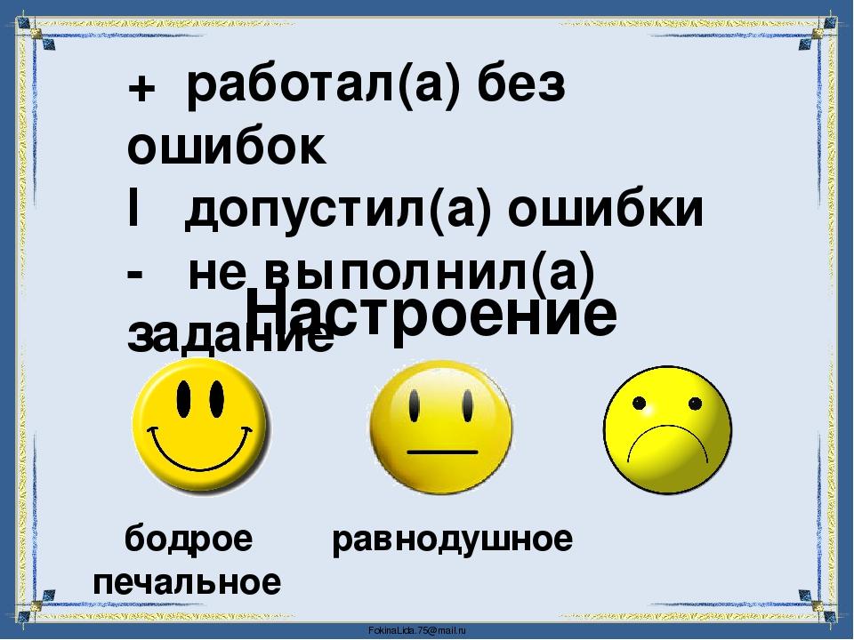 + работал(а) без ошибок I допустил(а) ошибки - не выполнил(а) задание Настрое...