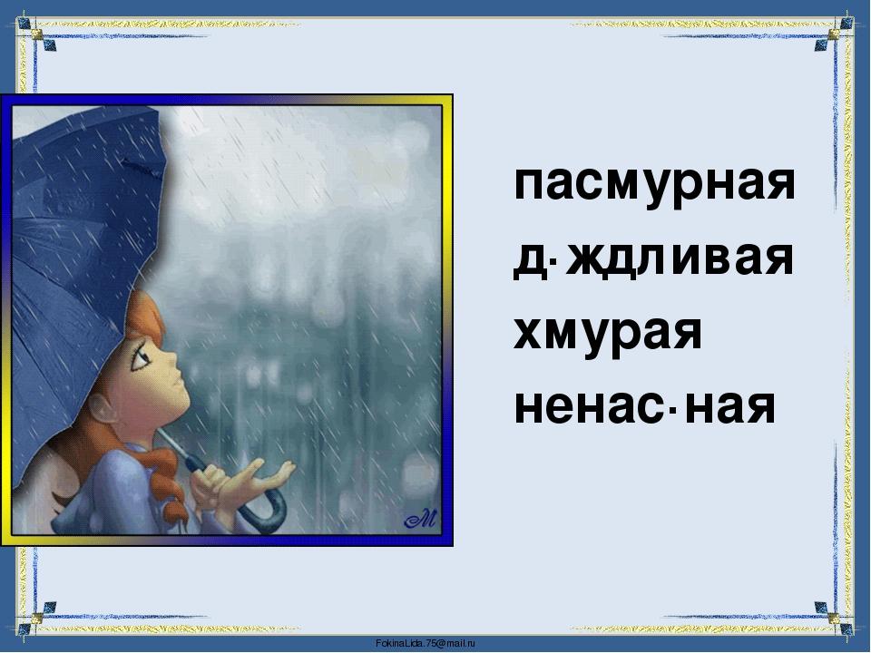 пасмурная д·ждливая хмурая ненас·ная FokinaLida.75@mail.ru