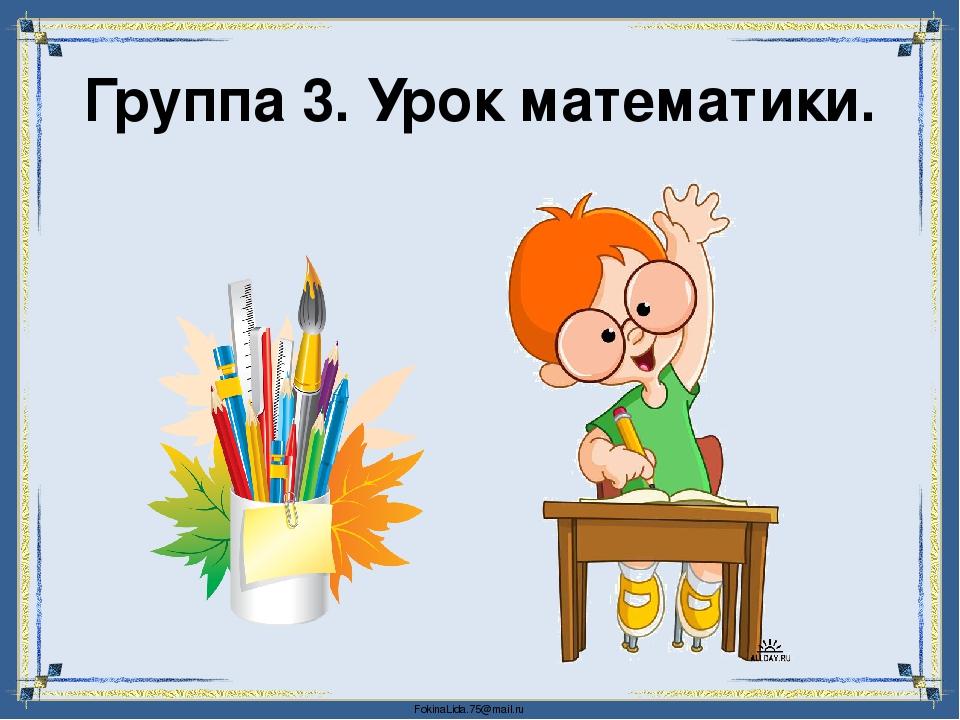Группа 3. Урок математики. FokinaLida.75@mail.ru