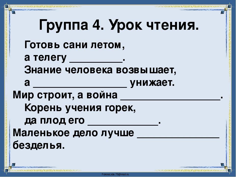 Группа 4. Урок чтения. Готовь сани летом, а телегу _________. Знание человека...