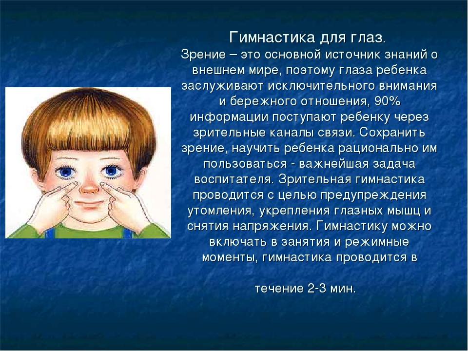 Гимнастика для глаз. Зрение – это основной источник знаний о внешнем мире, по...