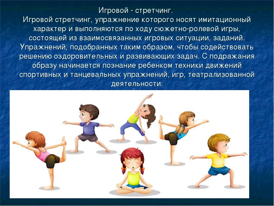 Игровой - стретчинг. Игровой стретчинг, упражнение которого носят имитационны...