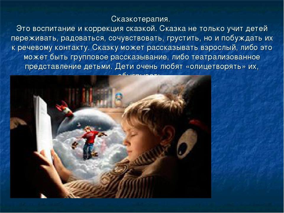 Сказкотерапия. Это воспитание и коррекция сказкой. Сказка не только учит дете...