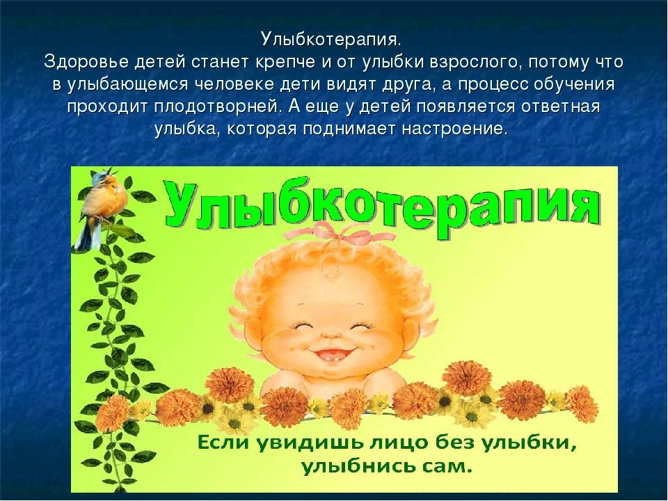 Улыбкотерапия. Здоровье детей станет крепче и от улыбки взрослого, потому что...