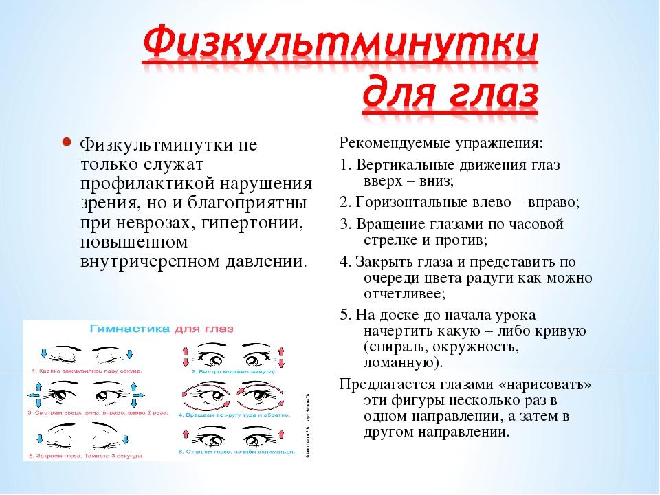 Физкультминутка для глаз упражнения