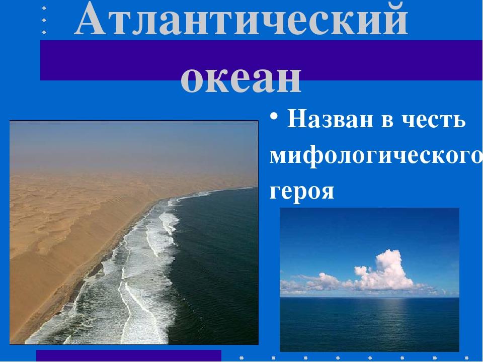 Атлантический океан почему так назван