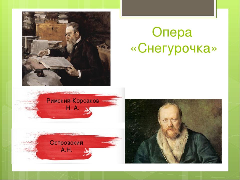 Опера «Снегурочка» Римский-Корсаков Н. А. Островский А.Н.